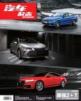 汽车杂志2019年4月第4期