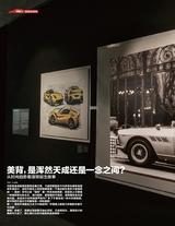 汽车杂志2020年9月第9期