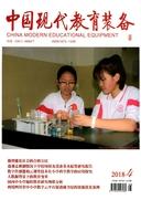 中国现代教育装备·下半月基教刊