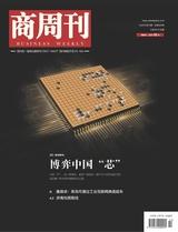 商周刊2020年6月第13期