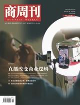 商周刊2020年5月第11期