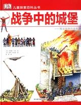 DK儿童探索百科丛书:战争中的城堡
