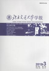 北京交通大学学报·社会科学版2019年7月第3期