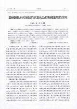 中国饲料2020年8月第16期