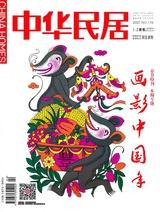 中华民居2020年2月第2期