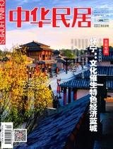 中华民居2018年12月第12期