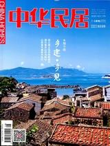 中华民居2020年8月第8期