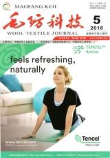 毛纺科技2018年5月第5期