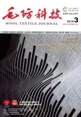 毛纺科技2019年3月第3期