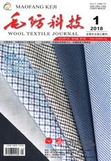 毛纺科技2018年1月第1期