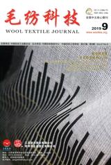 毛纺科技2019年9月第9期