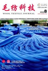 毛纺科技2020年8月第8期