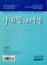 中国管理科学2018年8月第8期