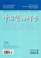 中国管理科学2020年3月第3期