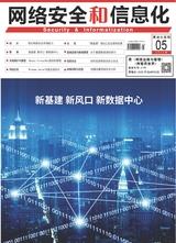 网络安全和信息化2020年5月第5期