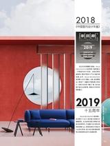 家居廊2019年7月第7期