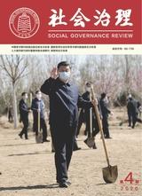 社会治理2020年4月第4期