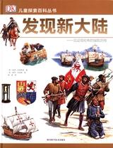 DK儿童探索百科丛书:发?#20013;?#22823;陆