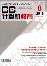 计算机教育2018年8月第8期
