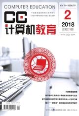 计算机教育