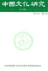 中国文化研究2019年3月第1期