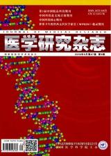 医学研究杂志(中文版)