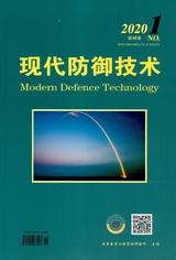 现代防御技术2020年2月第1期