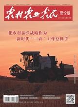 农村·农业·农民(下半月)2019年6月第6期