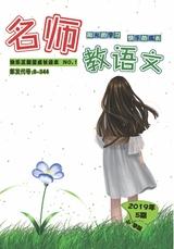 名师教语文(小学版)2019年5月第5期