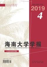 海南大学学报·人文社会科学版
