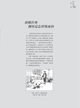 连环画报2019年6月第6期