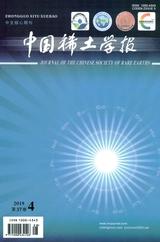 中国稀土学报2019年8月第4期