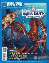 百科探秘·海底世界