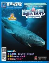 百科探秘·海底世界2019年9月第9期