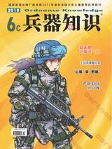 兵器知识·漫画兵器