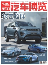 汽车博览2019年8月第8期