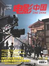 电影中国2018年8月第4期