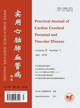 实用心脑肺血管病杂志