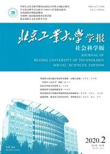 北京工业大学学报(社会科学版)2020年3月第2期