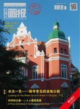 青岛画报2019年7月第7期