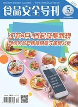 食品安全导刊·中旬