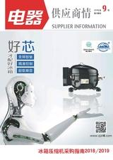 电器(增刊)2018年9月第10期