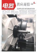 电器(增刊)2018年6月第7期