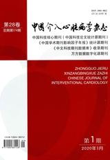 中国介入心脏病学杂志2020年1月第1期