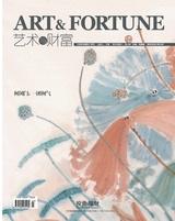 艺术与财富