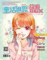 童话世界·故事box