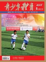青少年体育
