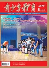 青少年体育2018年8月第8期