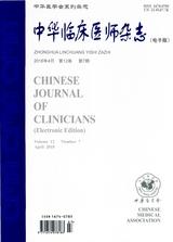 中华临床医师杂志2018年4月第7期
