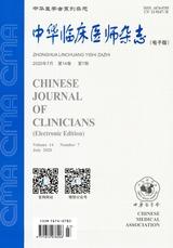 中华临床医师杂志2020年7月第7期